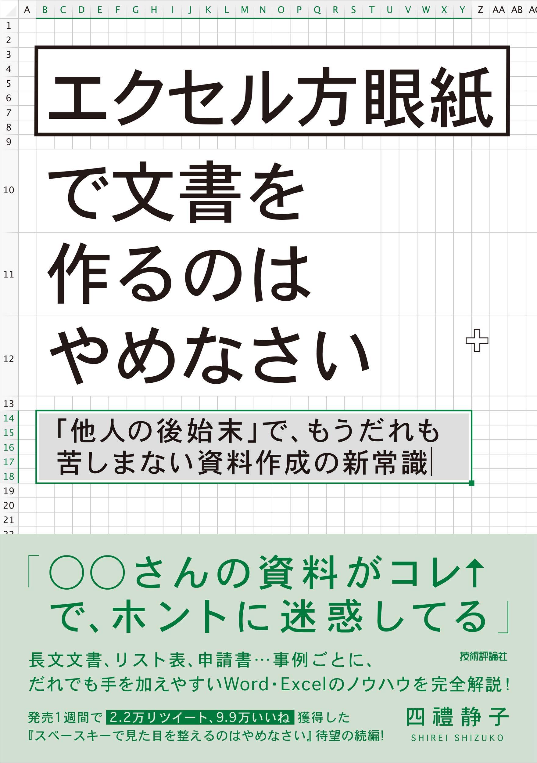 エクセル方眼紙で文書を作るのはやめなさい ~「他人の後始末」で、もうだれも苦しまない資料作成の新常識